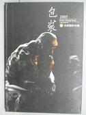 【書寶二手書T8/設計_PDE】1991台灣創意百科(3)包裝設計年鑑_附殼