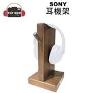 SONY 耳機架 可放耳機線 音源線