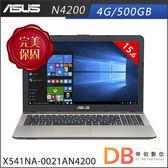 ASUS X541NA-0021AN4200 15.6吋 N4200 四核 Win10筆電(6期零利率)