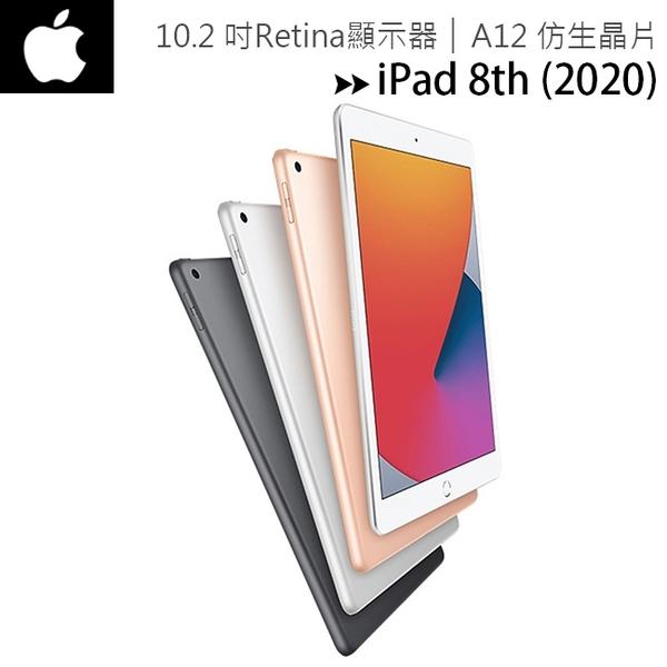 【2020全新第8代】Apple 蘋果 iPad 8 (4G-LTE/32G) 10.2吋平板電腦 (公司貨)