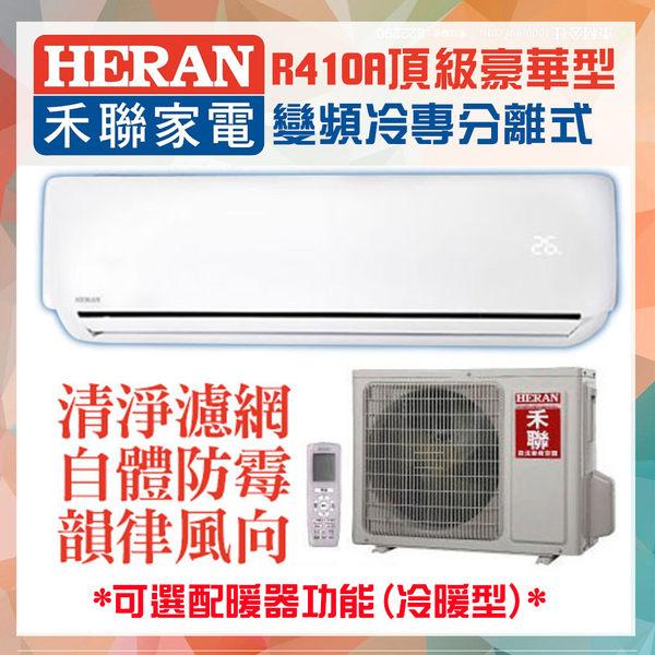 【禾聯冷氣】頂級豪華型變頻冷專分離式*適用17-20坪 HI-NP91+HO-NP91(含基本安裝+舊機回收)