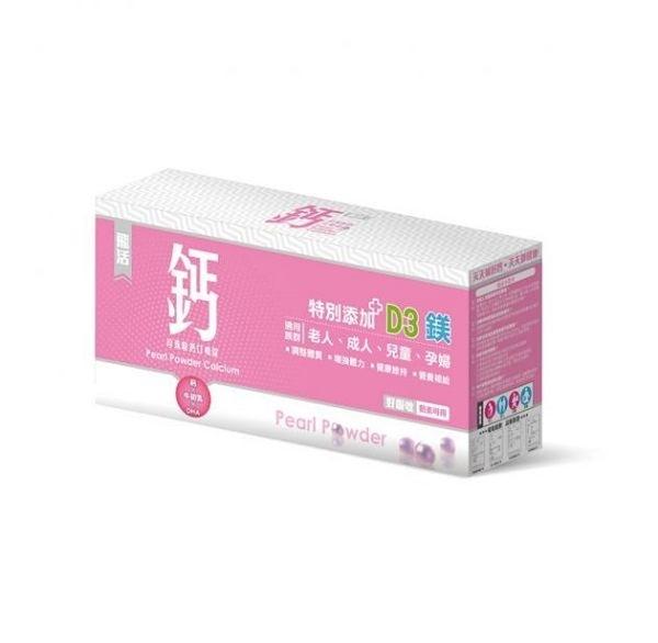 橙心~飛活-固鈣珍珠粉鈣口嚼錠150錠×4入/盒