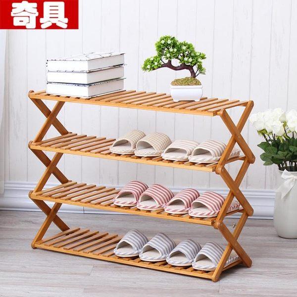 奇具楠竹鞋架鞋柜家用折疊鞋架多層簡易鞋架子防塵收納簡約現代