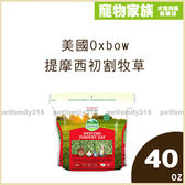 寵物家族-【2包組】美國Oxbow提摩西初割牧草40oz-送Oxbow健康御守寶120g(口味隨機)