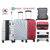 永冠亮彩拉桿行李箱24吋-銀【愛買】