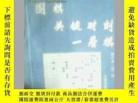 二手書博民逛書店圍棋關鍵時刻一着棋罕見85年一版一印Y19658 七段 沈果孫