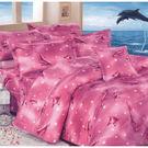 {{ 海中天休閒傢俱廣場 }}C31 床罩系列 海豚-紅【五件式棉製床罩組】【5尺/6尺 均一價】