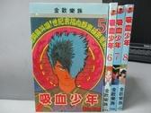 【書寶二手書T7/漫畫書_LAG】吸血少年_5~8集間_共4本合售