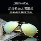MIT鋁鎂偏光太陽眼鏡 /流行墨鏡/雷朋墨鏡/抗UV400/時尚潮流墨鏡 飛行員蛤蟆鏡