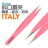 Osmo義大利 粉紅 針點眉夾 / 針點夾 加贈 Osmo 金屬梳針眉睫梳