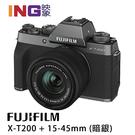 【6期0利率】FUJIFILM X-T200+ XC 15-45mm (暗銀色) 恆昶公司貨 4K XT200 15-45