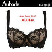 Aubade-傾慕D-G蕾絲薄襯半大罩內衣(黑)DA