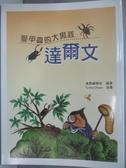 【書寶二手書T3/兒童文學_DL3】愛甲蟲的大男孩:達爾文_滿貫編輯部