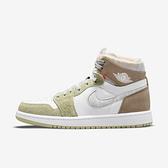 Nike Wmns Air Jordan 1 Zoom Air CMFT [CT0979-102] 女 休閒鞋 喬丹 棕