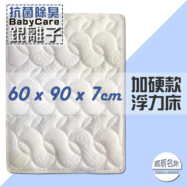 【嘉新名床】Baby-Care 銀離子 ◆ 浮力床《加硬款 / 7公分 / 60x90cm》