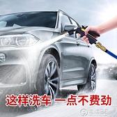 洗車水槍高壓家用刷車神器沖汽車水管伸縮軟管澆花搶工具水泵噴頭
