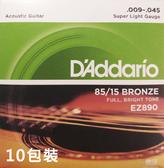 D'Addario EZ890民謠吉他弦(9-45)十包裝