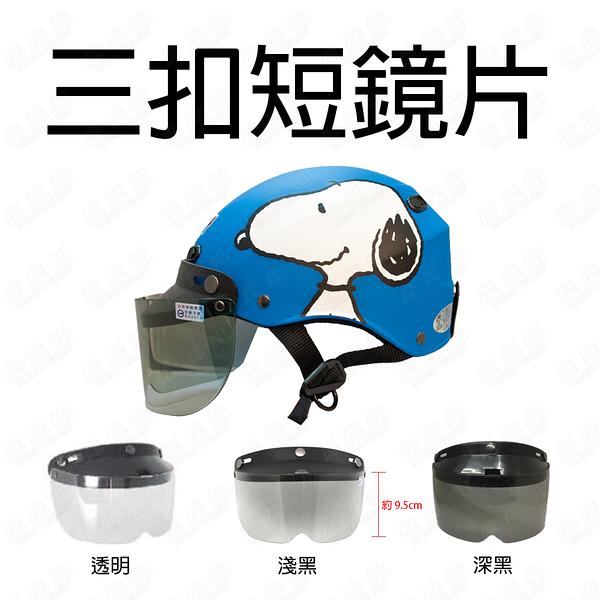 安全帽鏡片 三扣鏡片 短鏡片 復古帽 鏡片 護目鏡 擋風 遮雨 面罩 透明 淺黑 深黑