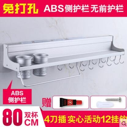 太空鋁置物架免打孔廚房挂件掛架置物架收納架刀架壁掛【80cm、雙杯】