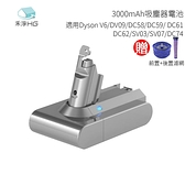 禾淨HG 3000mAh 吸塵器電池 Dyson V6 DV09 DC58 DC59 DC