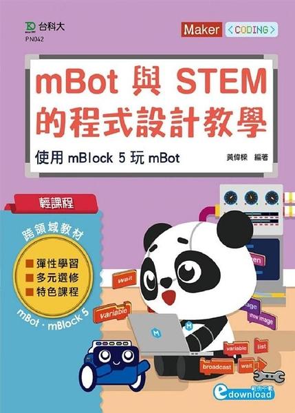 輕課程 mBot與STEM的程式設計教學-使用mBlock 5 玩mBot