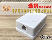 【艾斯數位】配件王 PA307 電話接線盒 (單孔) 美式4芯電話接線盒 一孔對一孔 家用電話適用