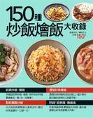 (二手書)150種炒飯燴飯大收錄