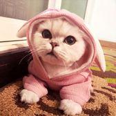 狗衣服 兔耳連帽T恤狗狗比熊泰迪法斗貓咪衣服寵物衣服秋冬春裝夏裝春秋薄款【中秋節】