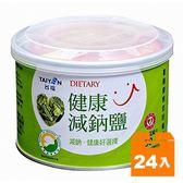 台塩 健康減鈉鹽 300g (24入)/箱