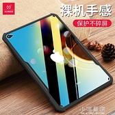 iPad2019新款air3保護套全包防摔10.2英寸mini5平板2018蘋果air2『小淇嚴選』