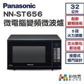 【和信嘉】Panasonic 國際牌 NN-ST656 微電腦變頻微波爐 (32L)  創新變頻 文火軟化 台灣公司貨