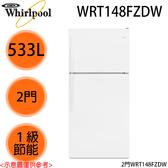 【Whirlpool惠而浦】533L上下門電冰箱 WRT148FZDW
