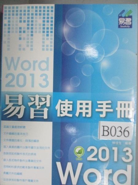 【書寶二手書T4/電腦_QFH】易習 Word 2013 使用手冊(附光碟)_林佳生