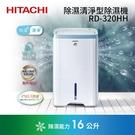 【新色上市+分期0利率】HITACHI 日立 16公升 清淨除濕機 RD-320HH 公司貨