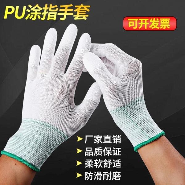 36雙薄款白色尼龍PU涂指手套涂膠浸膠涂掌電子無塵防靜電勞保手套 陽光好物