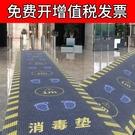消毒液地墊子商用公司學校幼兒園大門口進門鞋底防疫腳墊定制地毯 「限時免運」
