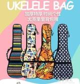 尤克里里包防水加厚烏克麗麗ukulele琴包21/23/26寸小吉他袋盒箱 YYJ完美情人