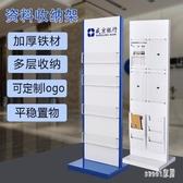 雜誌架 銀行展示架資料架亞克力收納宣傳雜志架落地廣告架可定做 ZJ6134【Sweet家居】