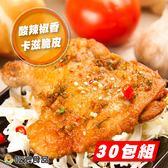 揪團最便宜【吃浪食品】泰式椒麻雞 30包組(肉210g+醬汁60g/1包)