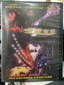 挖寶二手片-Y60-029-正版DVD-電影【吸魂鬼屋】弗拉斯塔弗拉納 克里斯多夫黑葉達 傑海莫耶