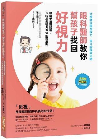 眼科醫師教你,幫孩子找回好視力