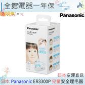 【一期一會】【日本代購】Panasonic 國際牌 ER3300P 兒童安全理髮機  剪髮 打薄 理髮剪 嬰兒理髮器
