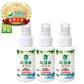次綠康 健康抗菌液60ml-3瓶組