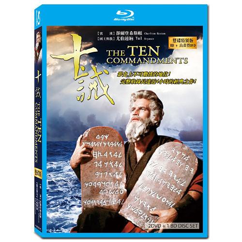 新動國際【十誡 The Ten Commandments】(BD+高畫質DVD) 藍光雙碟版