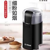 磨豆機 電動咖啡豆研磨機家用小型手搖磨粉機 - 風尚3C