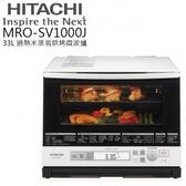 【1/31前送CS不鏽鋼餐具15件組】HITACHI 日立 MROSV1000J 33L 過熱水蒸氣烘烤微波爐
