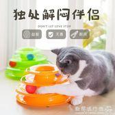 寵物玩具 貓玩具轉盤貓咪抓板寵物用品軌道益智玩具球轉盤球逗貓咪玩具  『歐韓流行館』