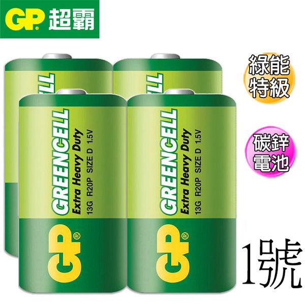 超霸GP 1號 綠能特級碳鋅電池 2入