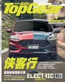 TopGear Taiwan 極速誌 7月號/2020 第57期
