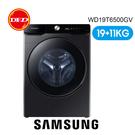 【免費到府安裝】 三星 SAMSUNG 洗衣機 WD19T AI 衣管家 蒸洗脫烘 19KG 滾筒式 WD19T6500GV